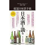 Amazon.co.jp: 厳選日本酒手帖 知ればもっとおいしい!食通の常識 電子書籍: 山本 洋子: Kindleストア