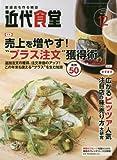 近代食堂 2015年 12 月号 [雑誌]