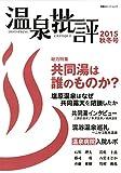 温泉批評 2015秋冬号(通巻第5号)