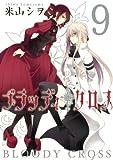 ブラッディ・クロス (9) (ガンガンコミックス)