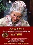 心にやすらぎを!~ターシャ・テューダーのコギー・コテージのクリスマス [DVD]