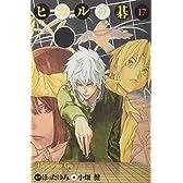 ヒカルの碁完全版 17 (愛蔵版コミックス)