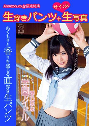 【Amazon.co.jp限定特典】学園アイドル 彩乃なな 生穿きパンツ+生写真(サイン入) [DVD]