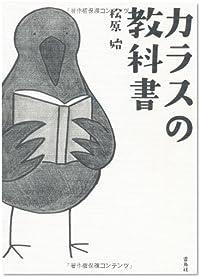 『カラスの教科書』(松原 始/雷鳥社)