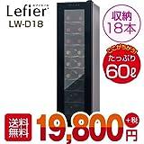 ワインセラー LW-D18 18本収納