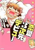 恋愛3次元デビュー ~30歳オタク漫画家、結婚への道。~
