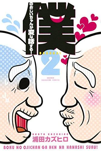 僕のおじいちゃんが変な話する!(2) (講談社コミックス)