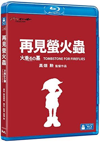 Tombstone for Fireflies (Region A Blu-ray) (English Subtitled) Japanese movie a.k.a. Grave of the Fireflies / Hotaru No Haka