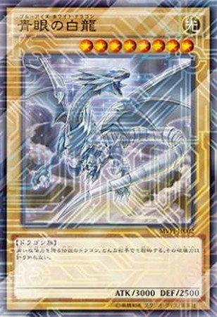 【シングルカード】限定)青眼の白龍(CoCo壱番屋配布)/通常/KC MVPI-JP002