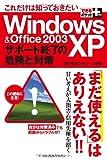 できるポケット+  これだけは知っておきたい Windows XP & Office 2003 サポート終了の危険と対策