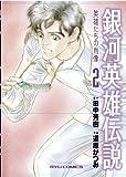 銀河英雄伝説~英雄たちの肖像~(2) (リュウコミックス)