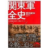関東軍全史 (新人物往来社文庫)