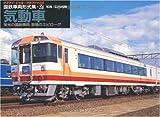 国鉄車両形式集 2 気動車 ―栄光の国鉄車両哀惜のエピローグ (2)