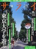 サライ 2010年 08月号 [雑誌]