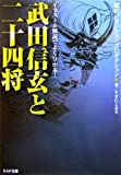 武田信玄と二十四将 (リイド文庫)