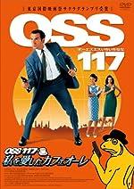 OSS 177 私を愛したカフェオーレ [DVD]