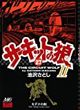 サーキットの狼II―モデナの剣 (27) (MCCコミックス)