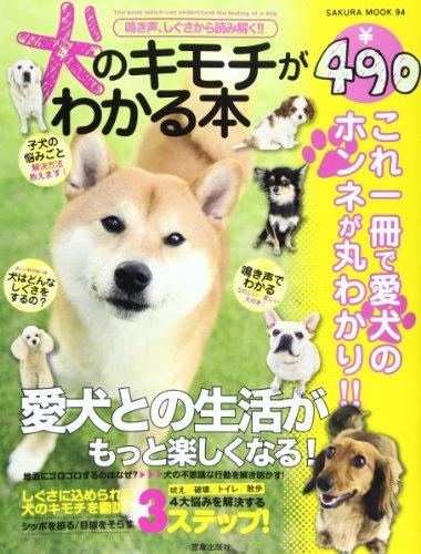 犬のキモチがわかる本―鳴き声、しぐさから読み解く!! (SAKURA・MOOK 94)
