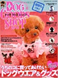ドッググッズショップ DOG GOODS SHOP Vol.17 (GEIBUN MOOKS No.696) (GEIBUN MOOKS 696)