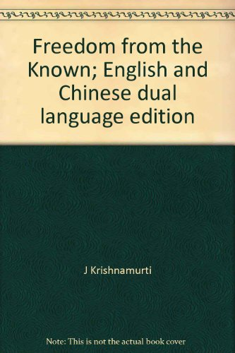 Freedom From the Known (Dual Language English/Chinese), by J. Krishnamurti