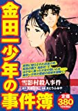 金田一少年の事件簿 雪影村殺人事件 (講談社プラチナコミックス)