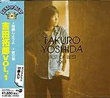 吉田拓郎 ベスト・オブ・ベスト Vol.1