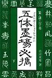 五体墨場必携―篆・隷・行・草 (下)