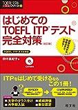 CD付はじめてのTOEFL ITPテスト完全対策