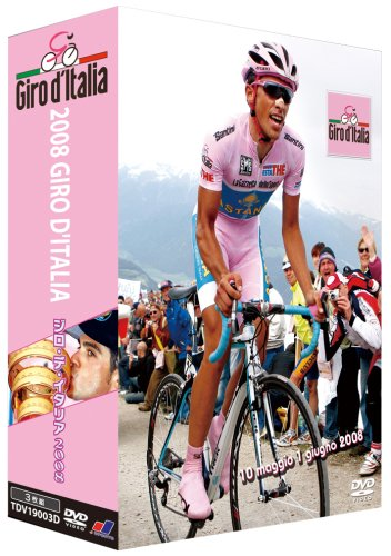 ジロ・デ・イタリア 2008 スペシャルBOX [DVD]