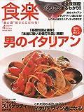 食楽 2010年 04月号 [雑誌]