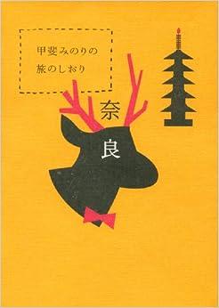 Kai Minori No Tabi No Shiori Nara: 9784093107693: Amazon.com: Books