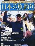 週刊 日本の魚釣り 2013年 5/22号 [分冊百科]
