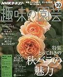 NHKテキスト 趣味の園芸 2016年 10 月号 [雑誌]