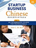 Startup Business Chinese, Level 2 Textbook & Workbook:An Intermediate Course for Professionals (English and Chinese Edition)