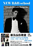 新R&B教室 マイケル・ジャクソンでつながる ソウル/ブギー・ディスク・ガイド1995-2016