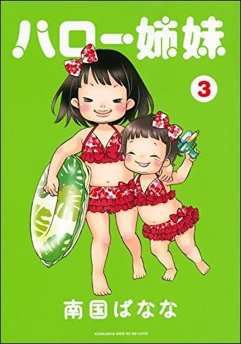 ハロー姉妹(3) (ワイドKC BE LOVE)