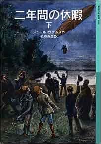 二年間の休暇(下) (岩波少年文庫)                       単行本(ソフトカバー)                                                                                                                                                                            – 2012/2/17