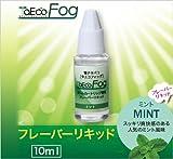 電子タバコ TaEco-Fog (タエコ フォグ) フレーバーリキッド (ミント, 10mg)