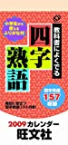 四字熟語カレンダー 2009年 (2009)