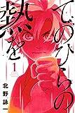 てのひらの熱を(1) (講談社コミックス)