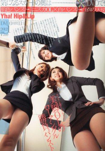 Yha ! Hip & Lip (ヤァ ! ヒップ アンド リップ) 2012年 01月号 [雑誌]