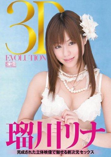 3D EVOLUTION 瑠川リナ 完成された立体映像で魅せる新次元セックス [DVD]