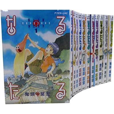 なるたる 全12巻 完結コミックセット(アフタヌーンKC )