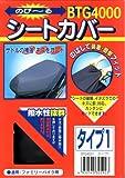 バイクシートカバー のびーるシートカバー タイプ1 (長さ40-45cm) [BTG4000]