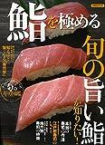 鮨を極める (洋泉社MOOK)