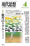 『現代思想』2012年4月号 特集=教育のリアル 競争・格差・就活
