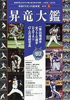 中日ドラゴンズ80年史 plus1―昇竜大鑑 (B・B MOOK 1320)