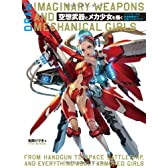 空想武器とメカ少女を描く  ハンドガンから宇宙戦艦まで、武装少女のすべて