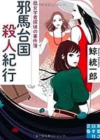 邪馬台国殺人紀行 (実業之日本社文庫)