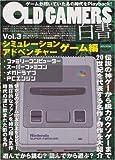 OLD GAMERS白書vol.3 シミュレーション・アドベンチャーゲーム編